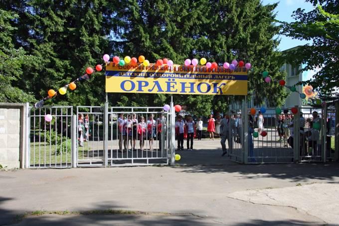"""Детский лагерь """"Орленок"""" в"""